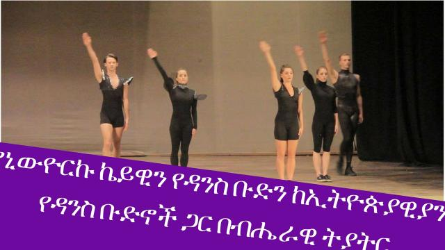 KEIGWIN+ COMPANY dance group with Ethiopians at National Theatre