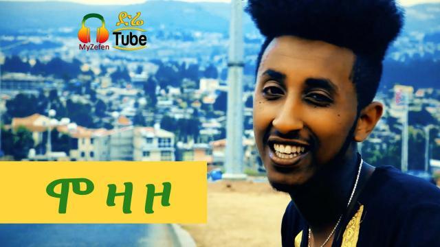 ETHIOPIA - Mozazo ሞዛዞ [NEW! Ethiopian Music Video 2017]