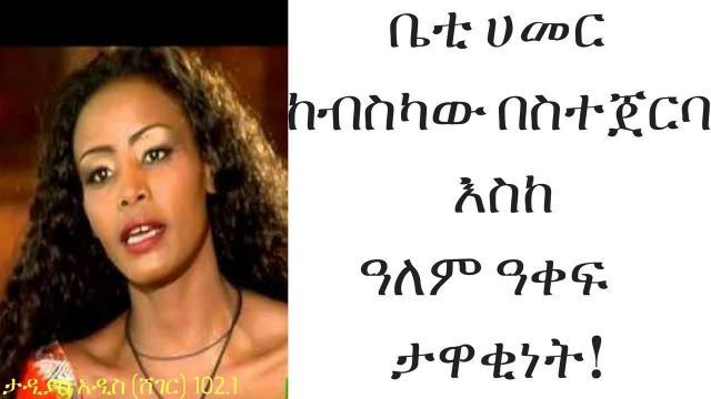 Ethiopia- Model Beti Hammer interview on Tadias Addis