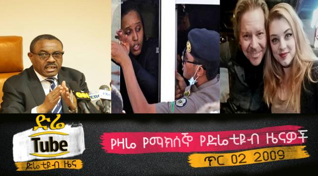Ethiopia - The Latest Ethiopian News From DireTube Jan 10, 2017