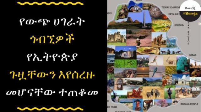ETHIOPIA - Number of potential tourists decreased in Ethiopia