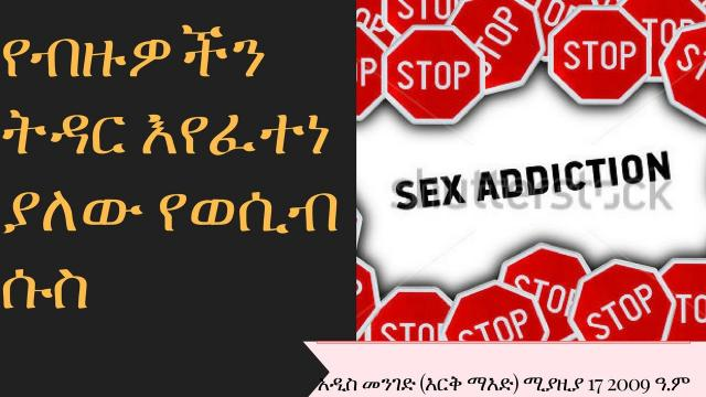Ethiopia Challenge of sexual addiction - የእርቅ ማዕድ
