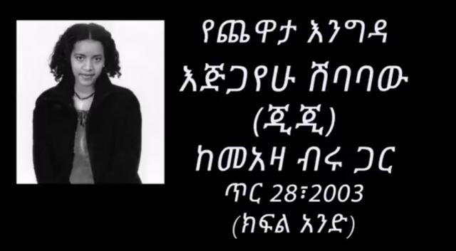 ETHIOPIA - Ejigayehu Shibabaw (Gigi) Interview with Meaza Biru Part 1