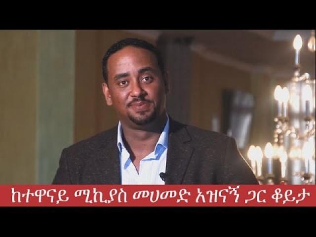 Yezemen Kibibilosh - Interview with Artist Mikiyas Mohammed