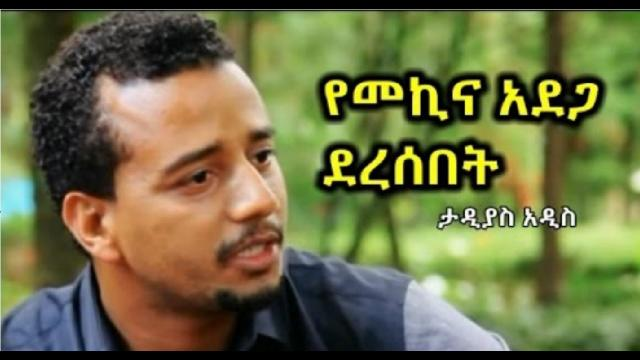 Ethiopian Actor in a Car Accident during a visit in the US Tadias Addis