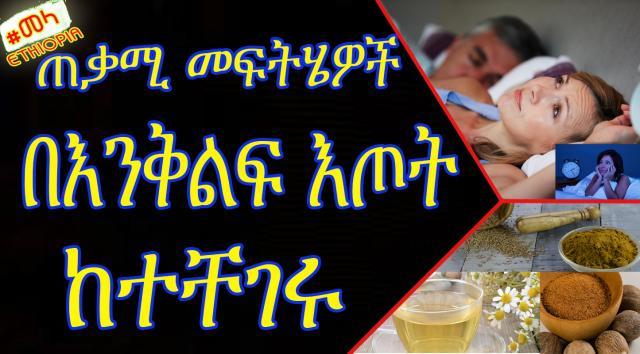 ETHIOPIA - በእንቅልፍ እጦት ከተቸገሩ ….ጠቃሚ መፍትሄዎች   Home Cures for Insomnia in Amharic