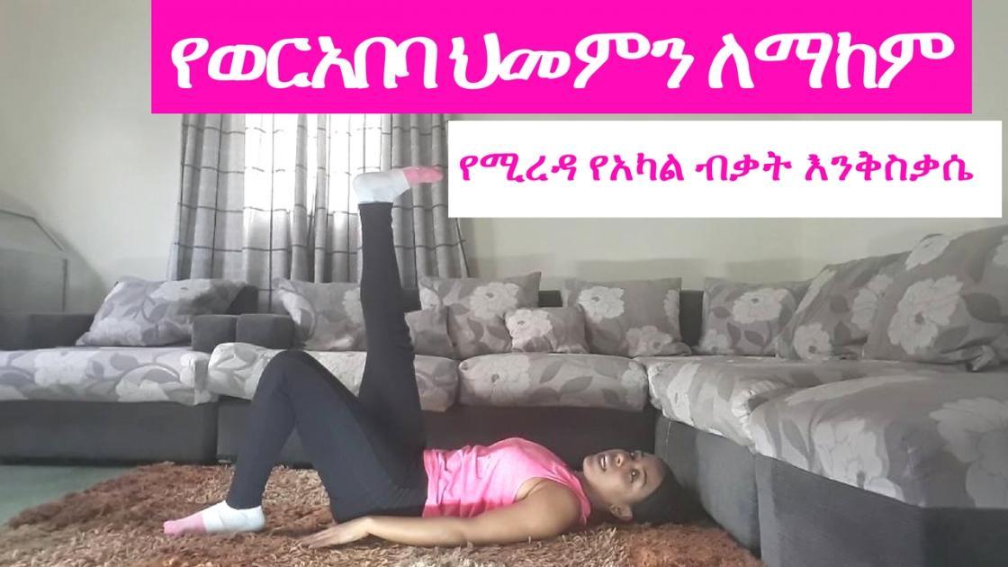 ETHIOPIA - Exercises to Relieve Menstrual Cramps in Amharic