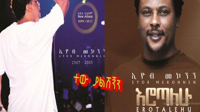 Eyob Mekonnen - Tew Yalshignin - New Ethiopian Music 2017