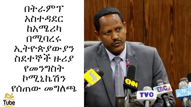 Government Communication Minister Dr. Negeri Lencho Talks about Illegal Ethiopian Immigrants in the