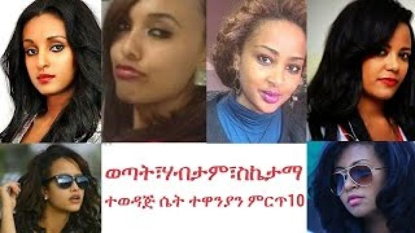 10 Famous Ethiopian Actresses