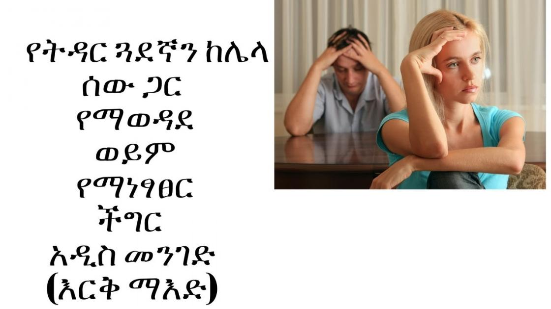 Ethiopia problem of Comparing your partner with Others - Erk Mead