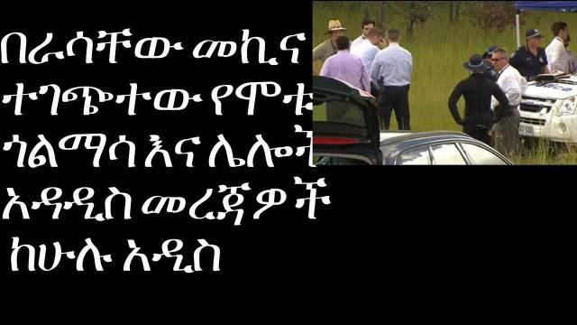Man killed by his OWN car - Hulu Addis