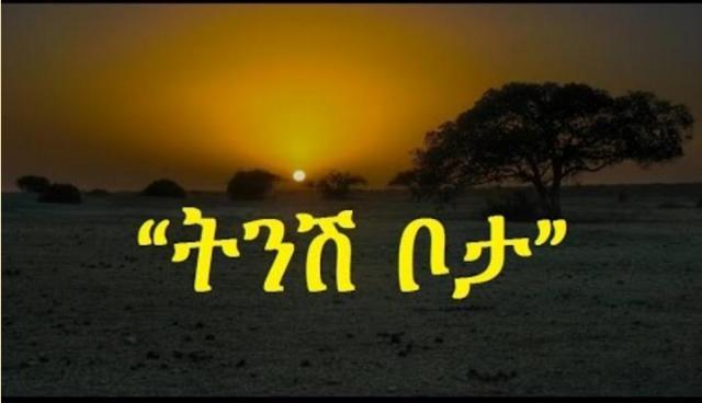Ethiopia - Amharic poem: Tinish Bota (ትንሽ ቦታ) by Nebiy Mekonnen