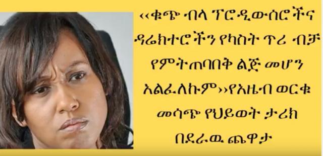 ETHIOPIA - Azeb Worku Biography