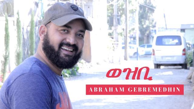 Abraham Gebremedhin - Wezbi   ወዝቢ -  Ft. Fitsum Zemichael Best Tigrigna Music