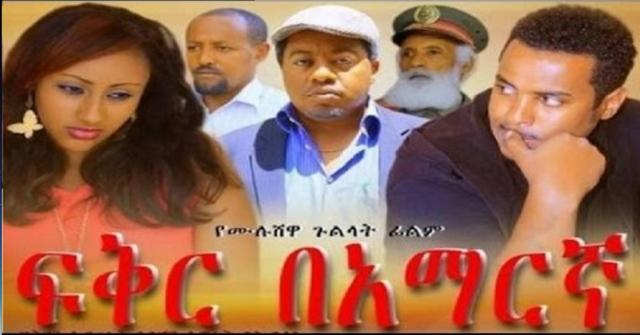 Ethiopian Movie - Fiker Be Amaregna ፍቅር በአማርኛ - NEW! Full Movie