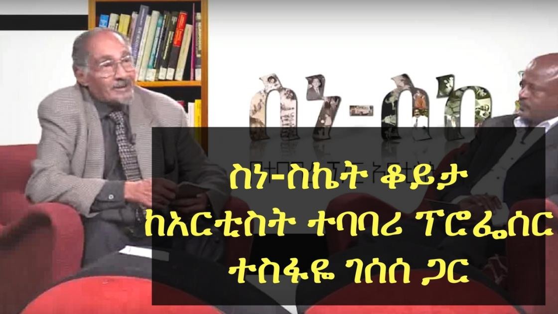 ETHIOPIA : ስነ ስኬት | Interview with Artist Assistant Professor Tesfaye Gessesse