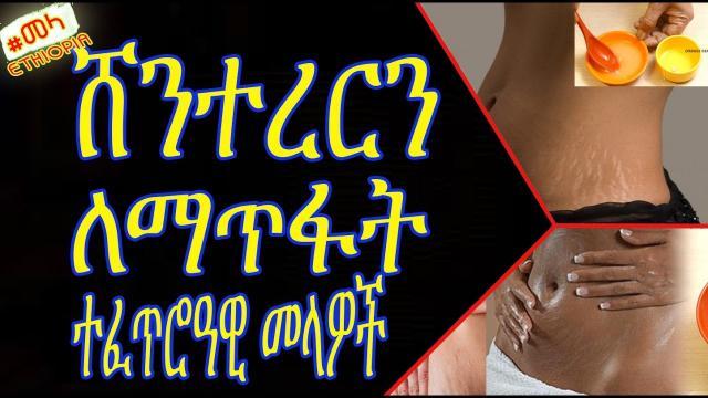 #Mela - ሸንተረርን ለማጥፈት ተፈጥሮዓዊ መላዎች   How to Get Rid of Stretch Marks Fast in Amharic