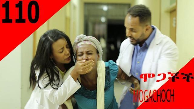 Mogachoch EBS Latest Series Drama - S05E110 - Part 110