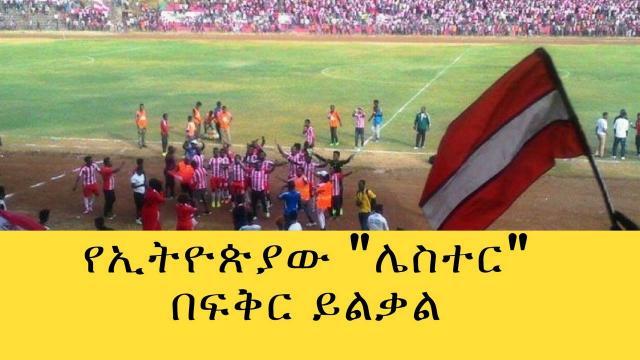 Ethiopia: Fasil Kenema FC, The Ethiopian Leicester City By Fikir Yelekal
