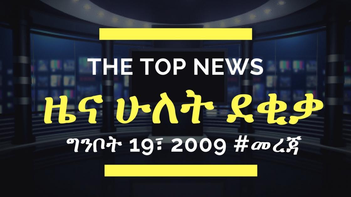 ETHIOPIA - 2 Minute News Recap May 27 2017