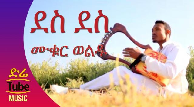Ethiopia: Mukur Woldu - Des Des (ደስ ደስ) New Tigrigna Wedding Music Video 2017