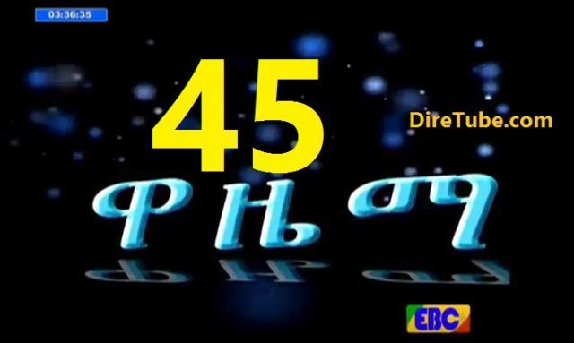 Wazema ዋዜማ Ethiopian Drama Series S02E45 - Part 45