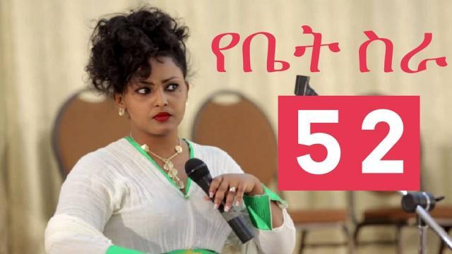 Ethiopia: EBC Drama Series Yebet Sira የቤት ስራ Episode 52