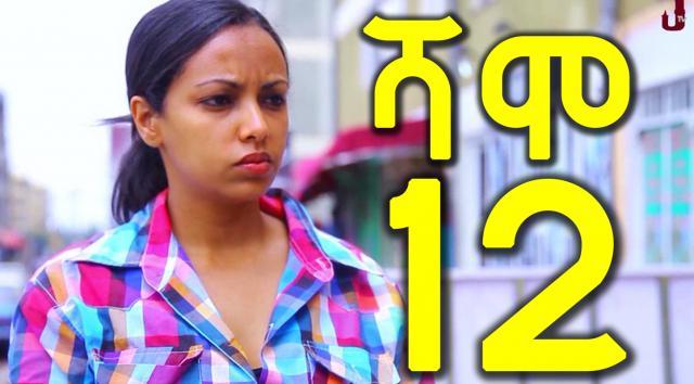 Ethiopia: Shamo ሻሞ TV Drama Series - Part 12