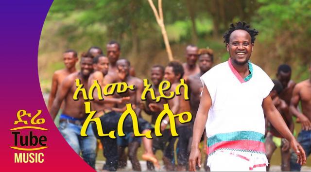 Ethiopia: Alemu Aysa - Elilo - New Ethiopian Gofa Music Video 2017