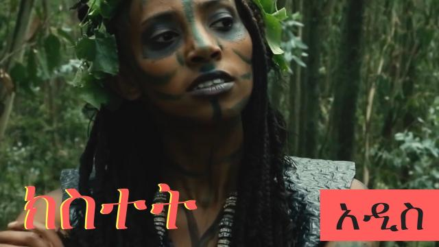 Kistet - ክስተት - NEW! Short Ethiopian Movie - MUST WATCH
