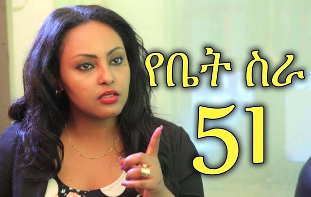Ethiopia: EBC Drama Series Yebet Sira የቤት ስራ Episode 51