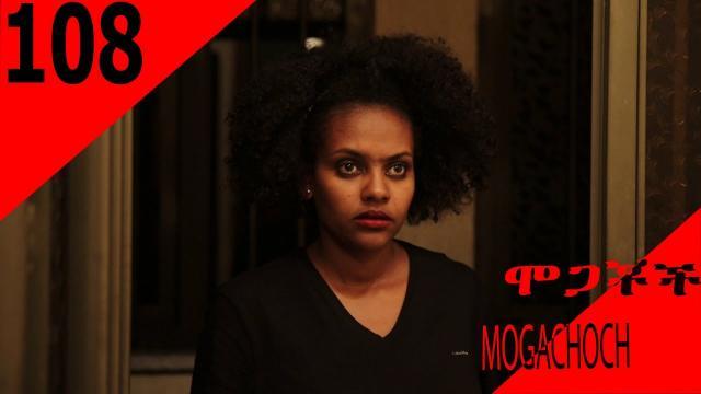Mogachoch EBS Series Drama - S05E108 - Part 108
