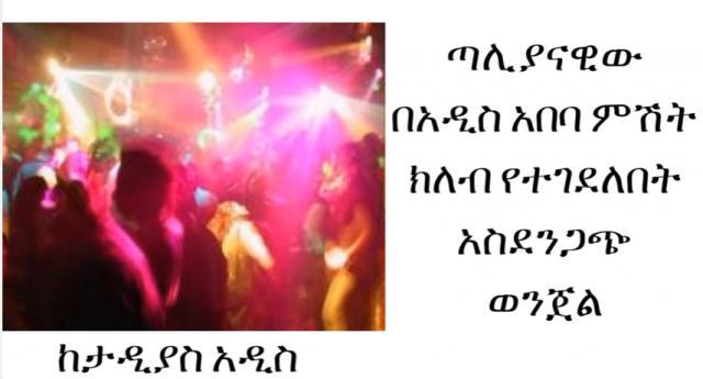 ETHIOPIA - Italian guy killed in Addis Ababa nightclub