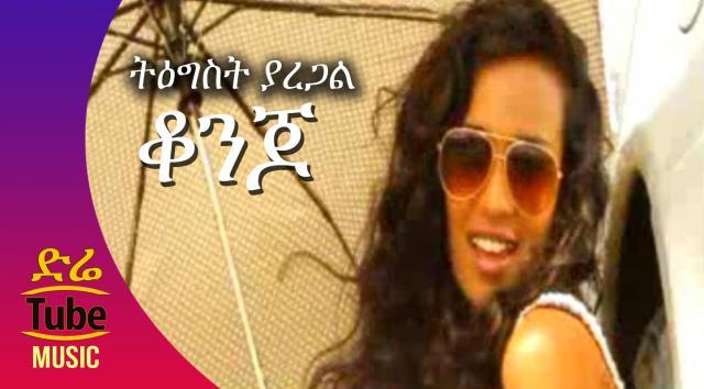 Tigist Yaregal - Konjo - New Ethiopian Music Video 2016
