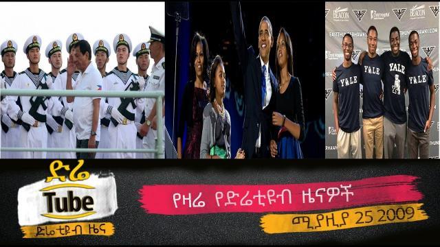 ETHIOPIA - The Latest Ethiopian News From DireTube May 3 2017