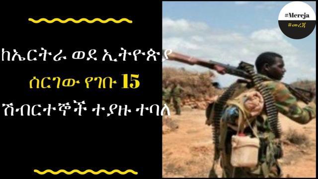 ETHIOPIA -Ethiopia arrests 15 trained terrorists