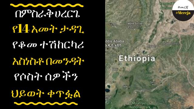 ETHIOPIA - 14 years developing Force lives of three people while driving a vehicle raised