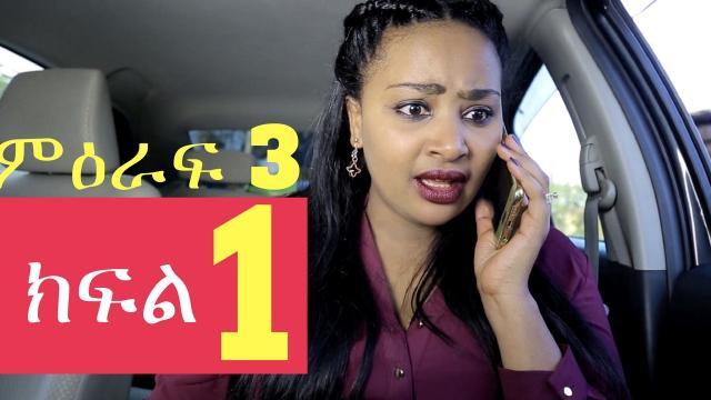 Welafen Drama(ወላፈን) Season 3 Part 1 - Ethiopian Drama