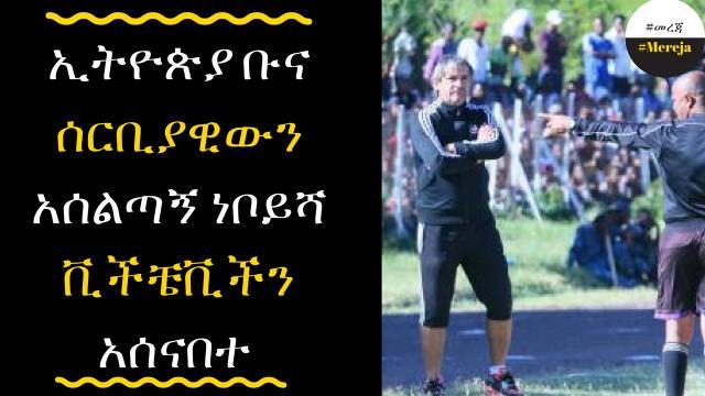ETHIOPIA - ethopia coffee fired the serbian coach