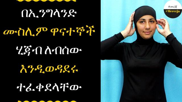 ETHIOPIA - Muslim swimmers will now be allowed to race