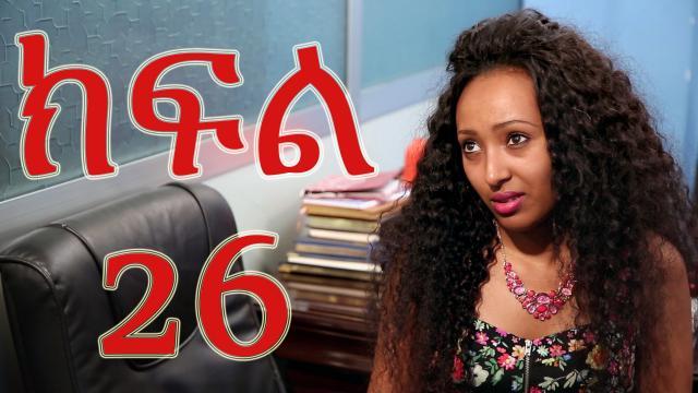 Meleket Drama (መለከት) - Episode 26