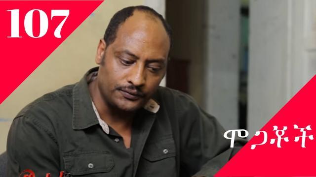 Mogachoch - EBS Latest Series Drama Mogachoch - S05E107 - Part 107