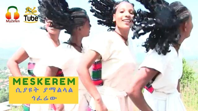 Meseret Mulugeta - ሲያዩት ያማልላል ጎፈሬው [NEW! Ethiopian Bahilawi Music Video 2017]