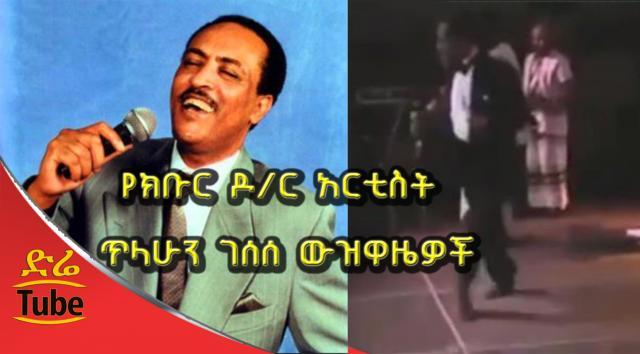 Tilahun Gessese dances