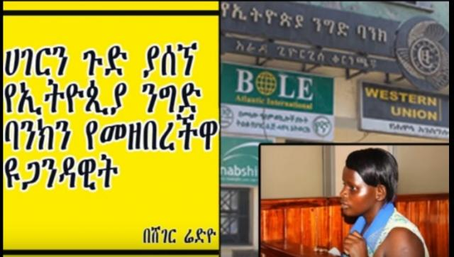 Ugandan Woman caught in Addis Ababa (Commercial bank of Ethiopia) Check Fraud