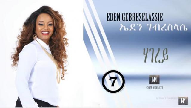 Ethiopia: Eden Gebreselassie - Hagerey (ሀገረይ) - New Tigirigna Music 2017
