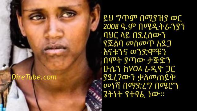 Mother - Enat - New! Poem By Meron Getnet