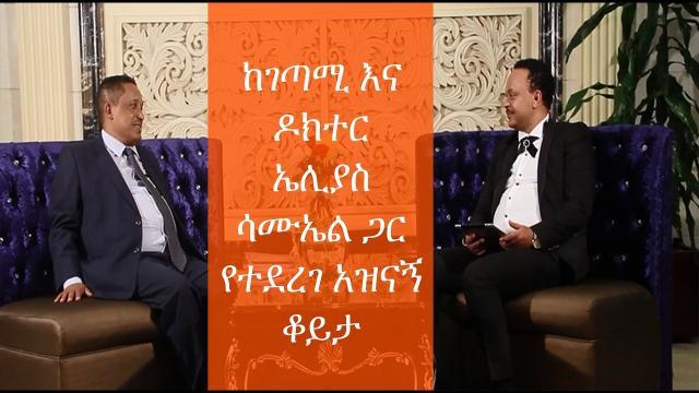 Poet and Dr Elias Samuel Interview with Yezemen Kibibilosh