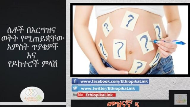 Questions asked by pregnant woman,EthiopikaLink